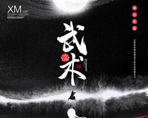 中国风武术班海报PSD素材