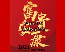 富贵安康大年初三海报设计PSD素材