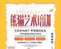 熊猫艺术培训学习广告PSD素材