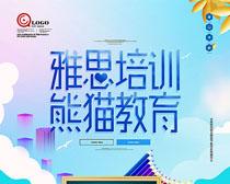 雅思熊猫教育海报PSD素材
