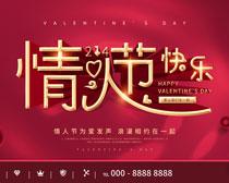 214情人节快乐海报设计PSD素材