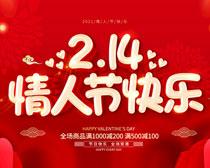 214情人节快乐PSD素材