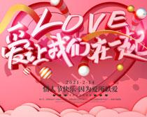 愛讓我們在一起情人節海報PSD素材