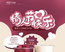 情人節快樂飲品促銷海報PSD素材