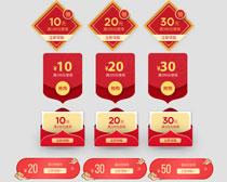 优惠促销标签设计PSD素材
