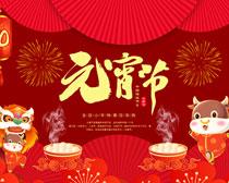 淘宝牛年元宵节海报PSD素材