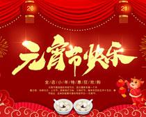 元宵节快乐淘宝海报设计PSD素材