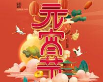 中国年元宵节海报PSD素材