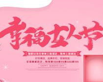 幸福女人节促销海报PSD素材