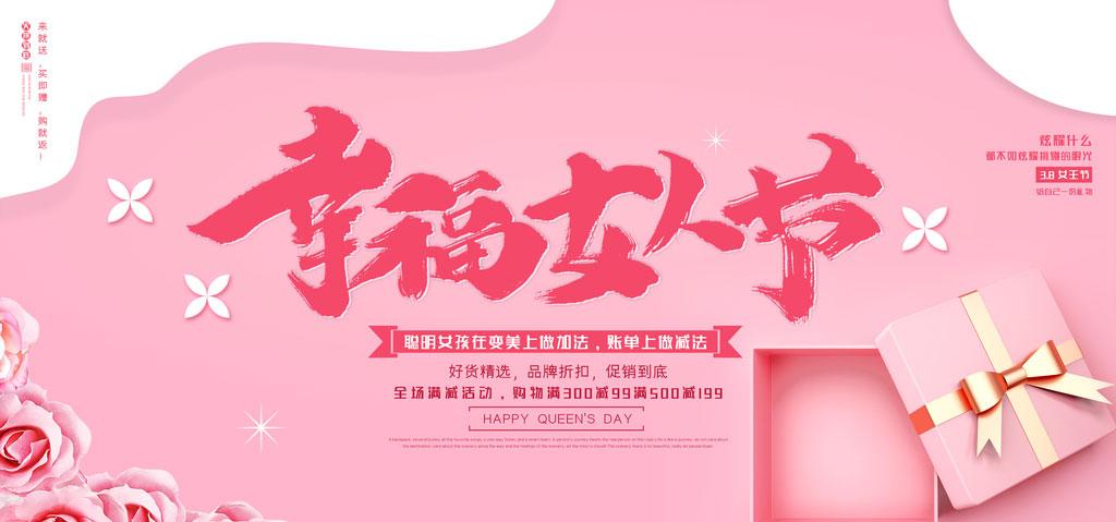 幸福女人節促銷海報PSD素材