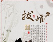中医疗法拔罐海报PSD素材
