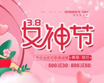 38女神节美丽放价海报设计PSD素材