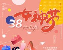 38女神节促销海报PSD素材