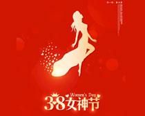 38女神节快乐PSD素材