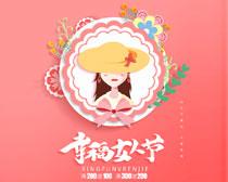 幸福女人节海报PSD素材