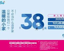 中国移动38节活动海报PSD素材