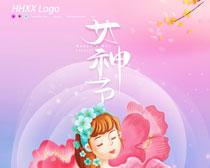 女神节活动海报设计PSD素材