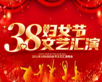 38妇女节文艺汇演海报背景设计PSD素材