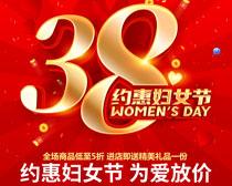 约惠妇女节为爱放价海报PSD素材