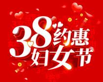 约惠38妇女节活动海报PSD素材