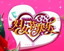 妇女节快乐PSD素材
