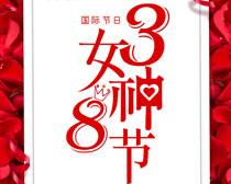 38女神节活动海报PSD素材