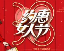 约惠女人节海报PSD素材