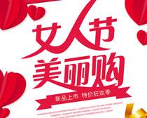 女人节美丽购海报设计PSD素材