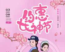 约惠女神节海报设计PSD素材