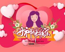 38女神节快乐海报PSD素材