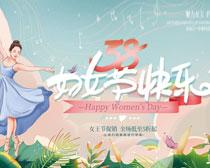 妇女节快乐促销海报PSD素材