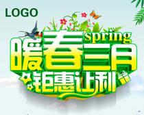 暖春三月钜惠让利海报设计PSD素材