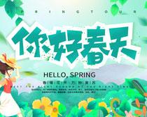 你好春天春季海报PSD素材