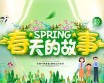春天的故事春季海报PSD素材