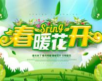 春暖花开春季海报PSD素材