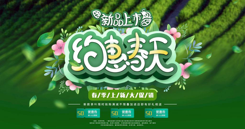 约惠春天购物海报设计PSD素材
