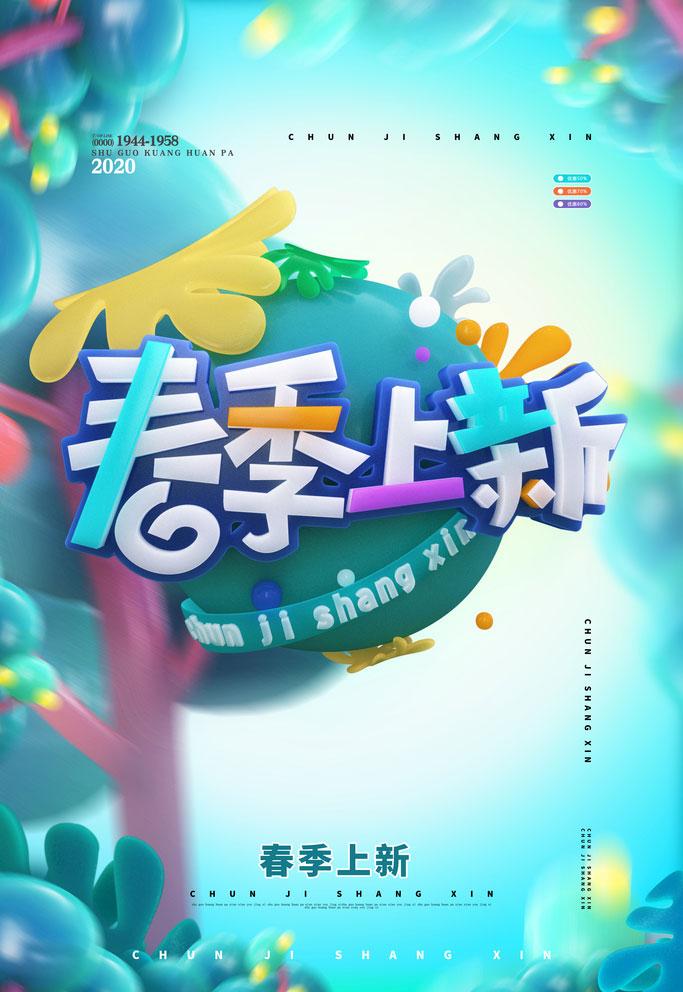 春季上新购物海报设计PSD素材