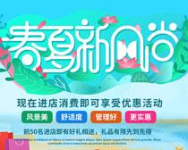 春夏新风尚海报设计PSD素材