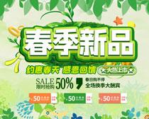 春季新品大酬宾海报设计PSD素材