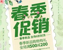 春季促销购物有礼海报设计PSD素材