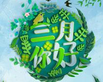 三月你好海报设计PSD素材