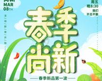 春季尚新新品促销海报设计PSD素材