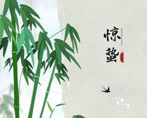 中国风惊蛰海报PSD素材