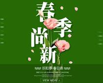 春季尚新春日惠海报设计PSD素材