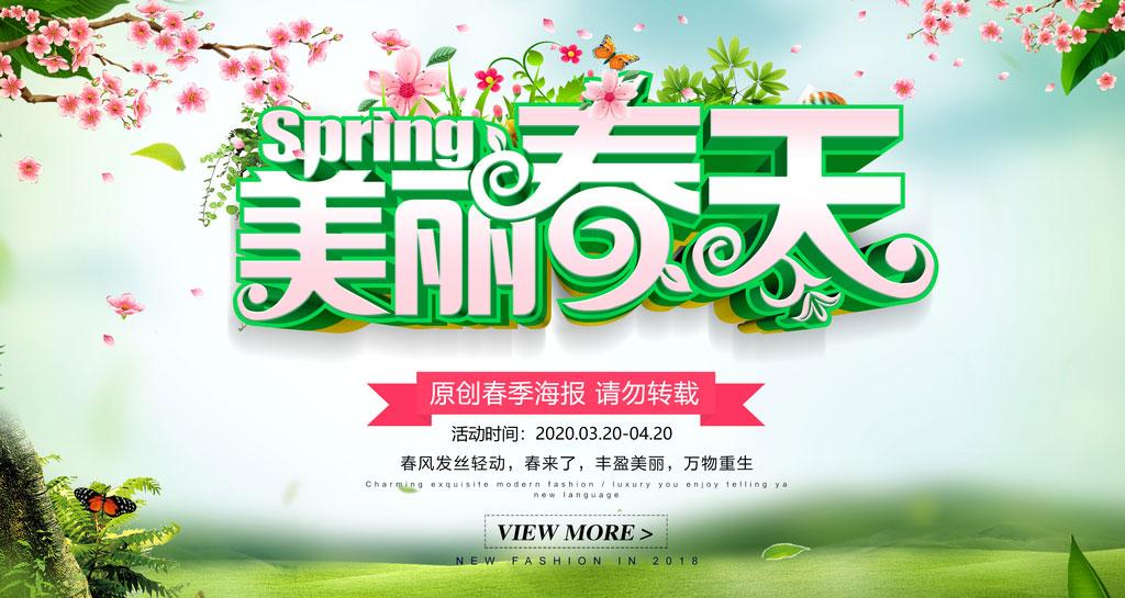 美丽春天海报设计PSD素材
