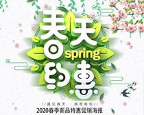 春天约惠购物海报PSD素材