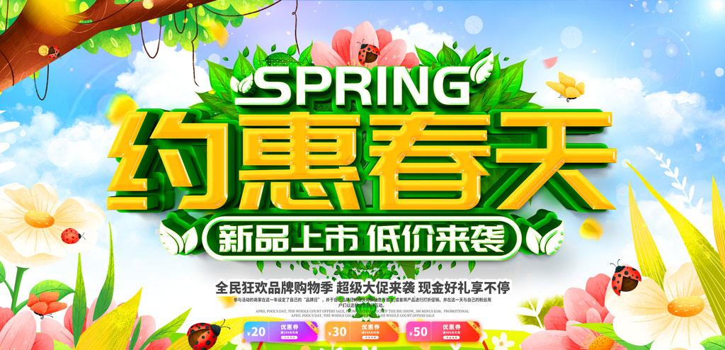 新品上市约惠春天海报设计PSD素材