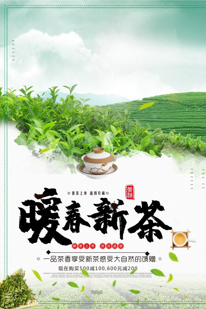 暖春新茶上市海报PSD素材