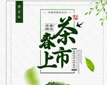 春茶上市海报PSD素材