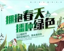 拥抱春天播种绿色海报设计PSD素材